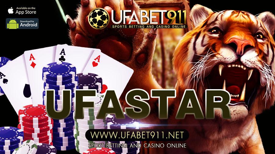 UFASTAR เว็บไซต์ที่สามารถทำเงินได้อย่างรวดเร็ว ทันใจ