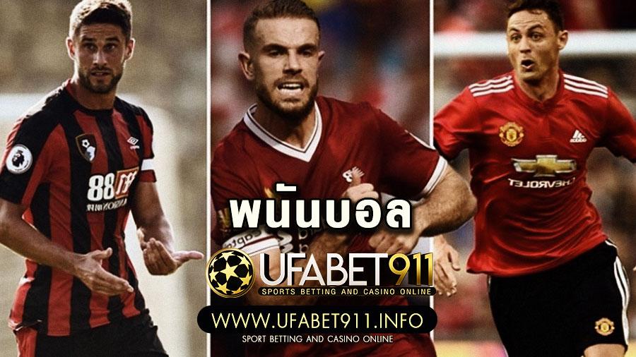 ufabet123 พนันบอล แทงบอลออนไลน์