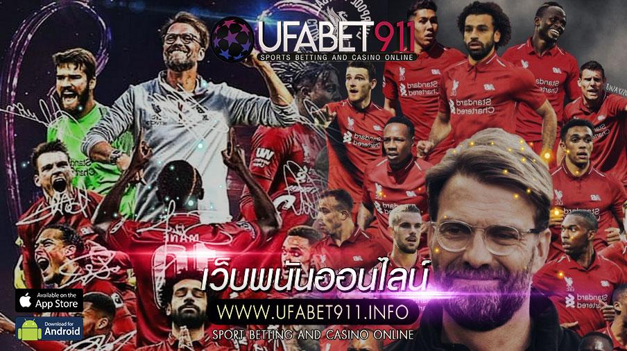 ufa24h การแข่งขันฟุตบอล ลิเวอร์พูลมีความหวัง ที่จะเข้าสู่แชมเปี้ยนส์ลีกแข่งขันกับ 4 ทีม