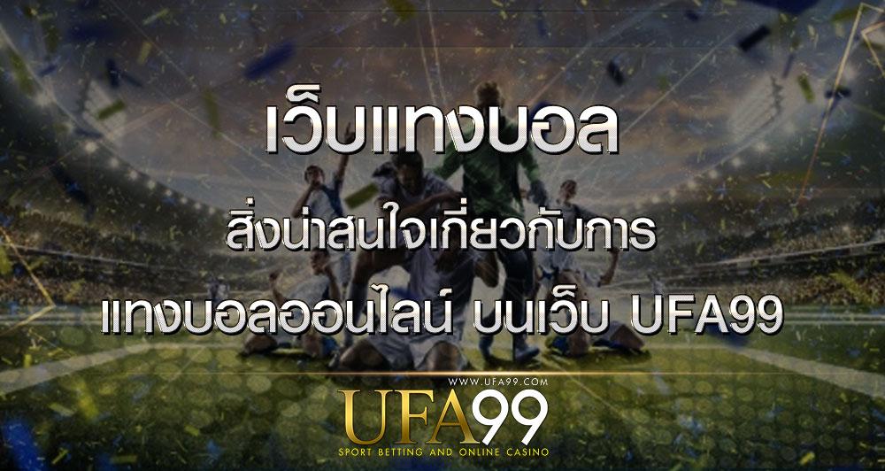 เว็บแทงบอล สิ่งน่าสนใจเกี่ยวกับการ แทงบอลออนไลน์ บนเว็บ UFA99